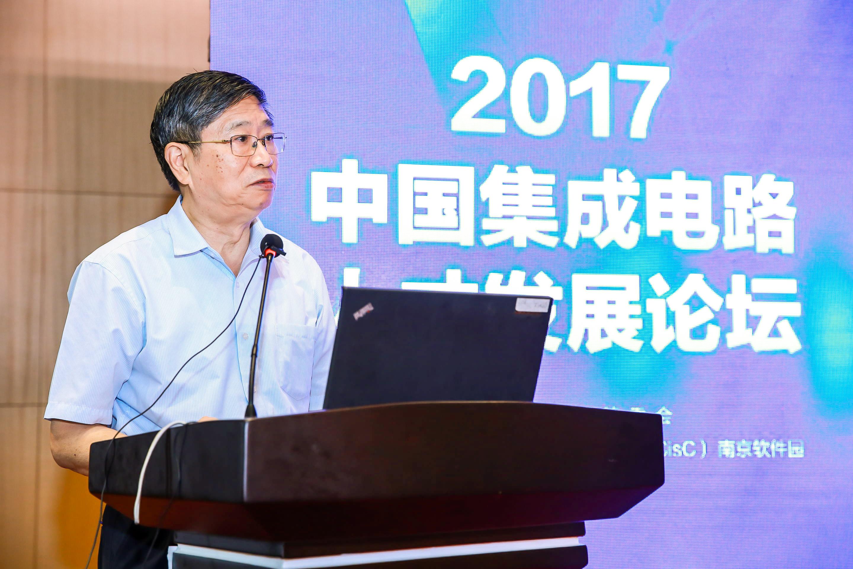 推动集成电路产业人才建设,2017中国集成电路人才发展论坛在南京顺利